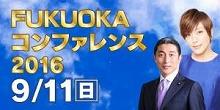 福岡カンファレンス2016
