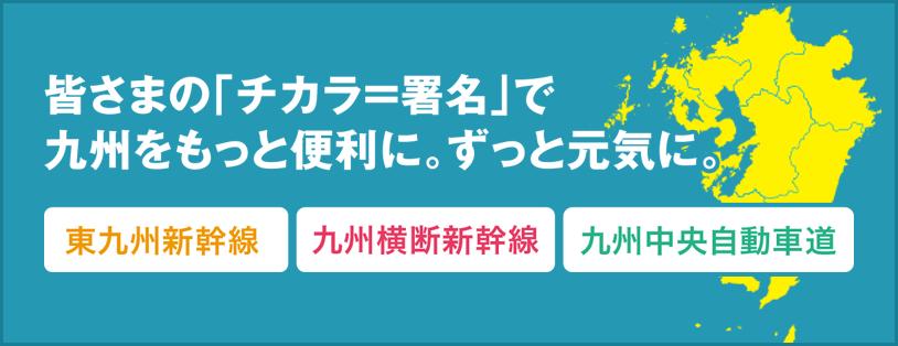 新幹線・高速道路の早期インフラを実現しよう